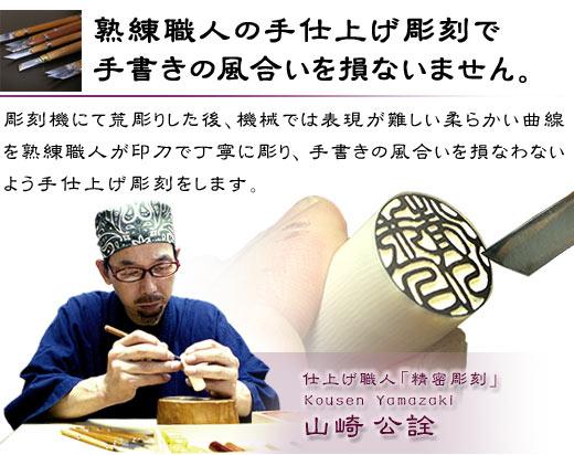 熟練職人の手仕上げ彫刻で手書きの風合いを損ないません。彫刻機にて荒彫りした後、機械では表現が難しい柔らかい曲線 を熟練職人が印刀で丁寧に彫り、手書きの風合いを損なわないよう手仕上げ彫刻をします。仕上げ職人「精密彫刻」 山崎 公詮(Kousen Yamazaki)