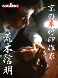 京都の朱竹印作家 荒木信明