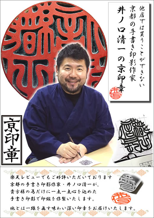 京都の印影作家・清一
