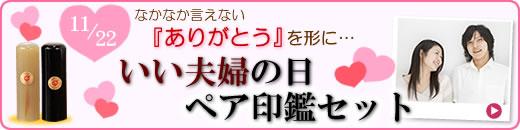 11/22 良い夫婦の日特集