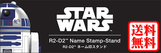 スターウォーズ R2-D2ネーム印スタンド