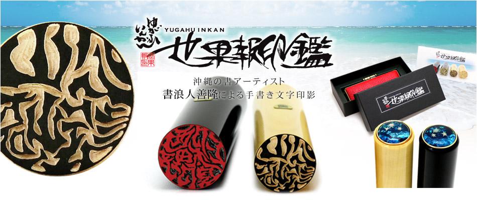沖縄の書アーティストによる手書き文字 書浪人善隆書体「世果報印鑑」