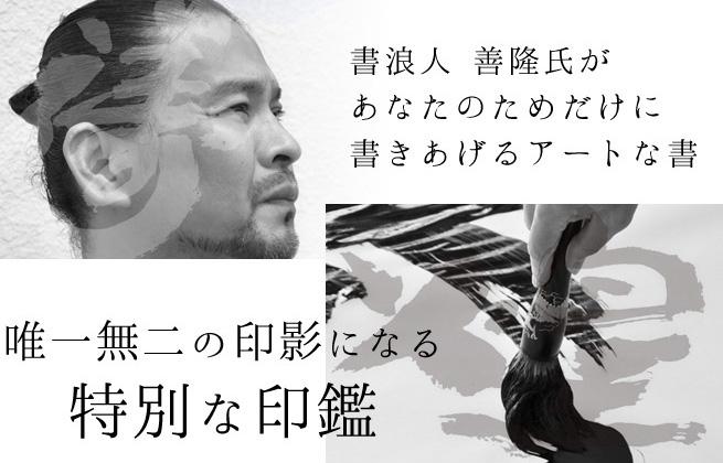 書浪人 善隆氏があなたのためだけに書きあげるアート書 唯一無二の印影になる特別な沖縄のゆがふ印鑑
