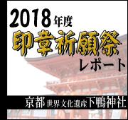 2018年度印章祈願祭レポート