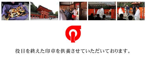 公益社団法人全日本印章業協会