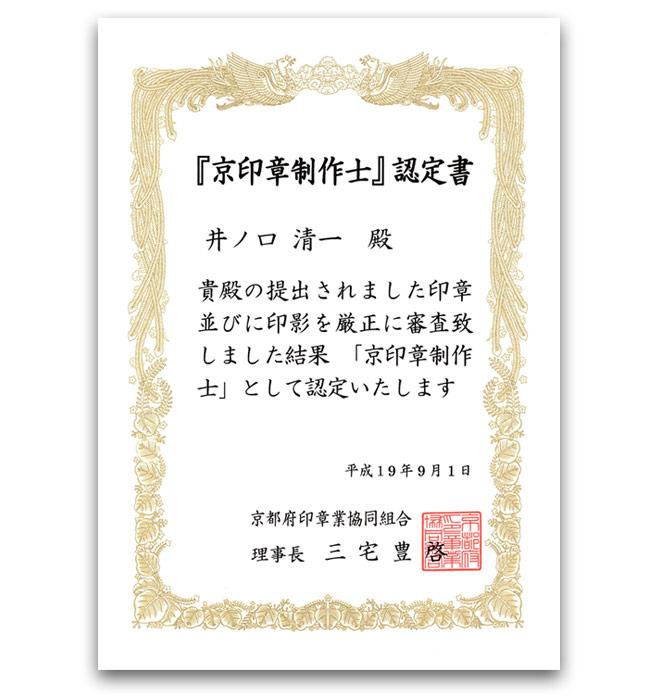 京印章制作士認定書
